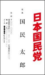 【党員専用】日本国民党 公式名刺(100枚)