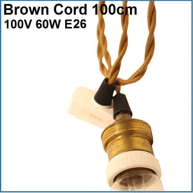 エジソンバルブ用シーリングコード100cm