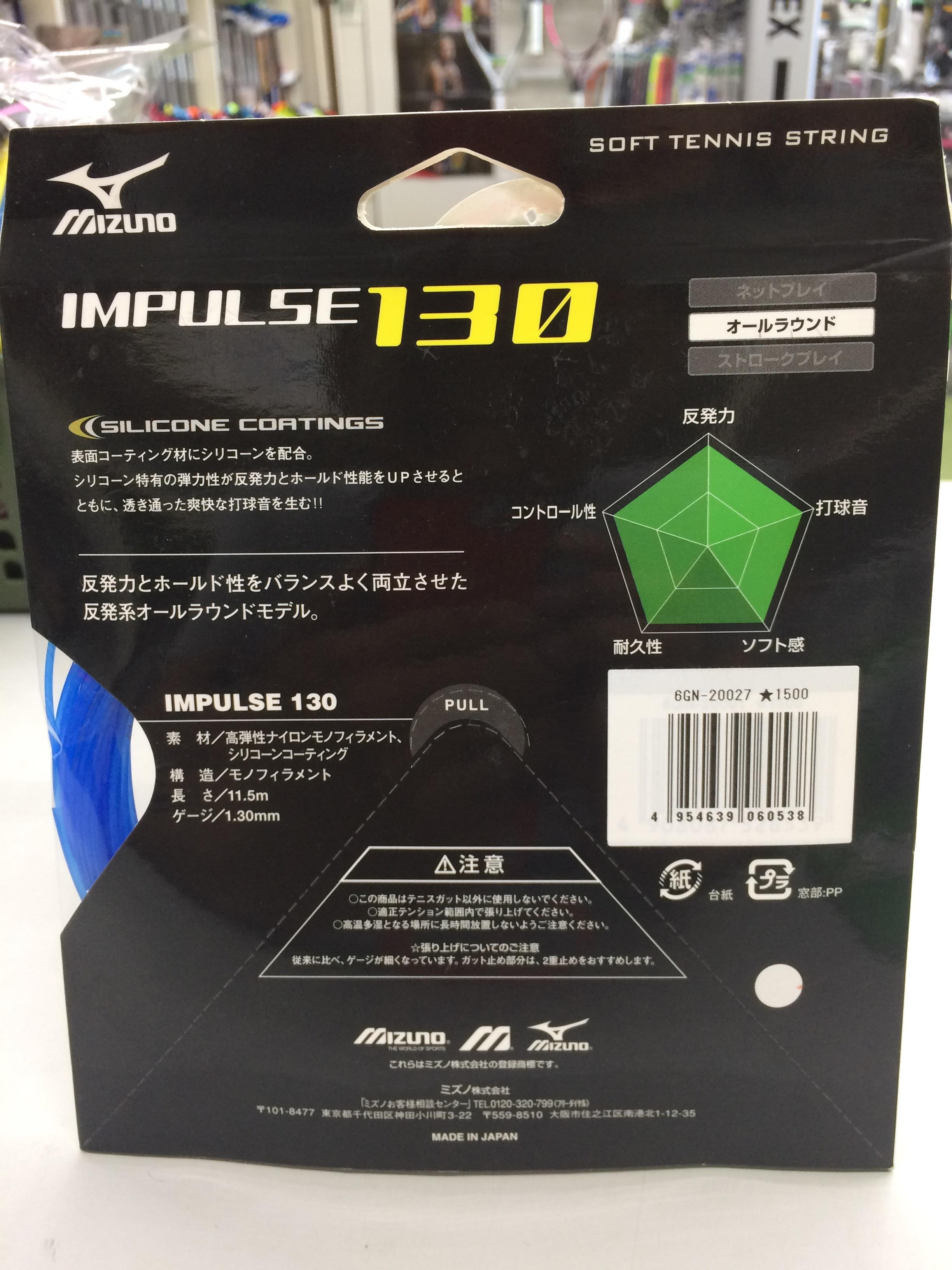 ミズノ IMPULSE130  - 画像3