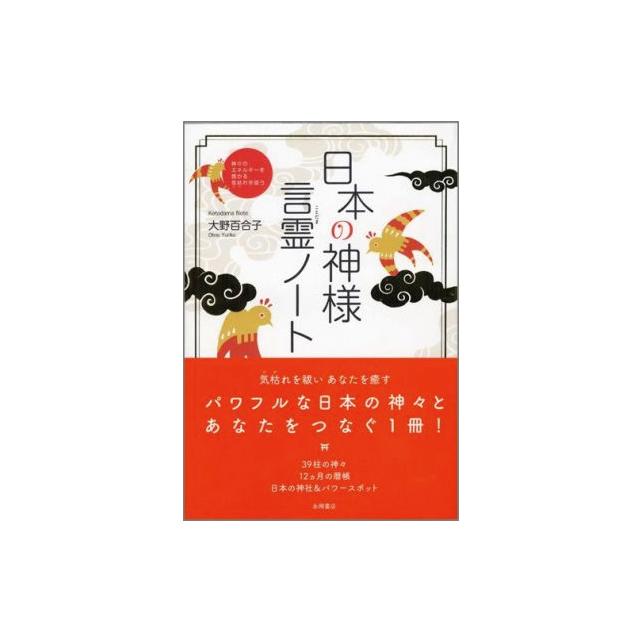 日本の神様 言霊ノート