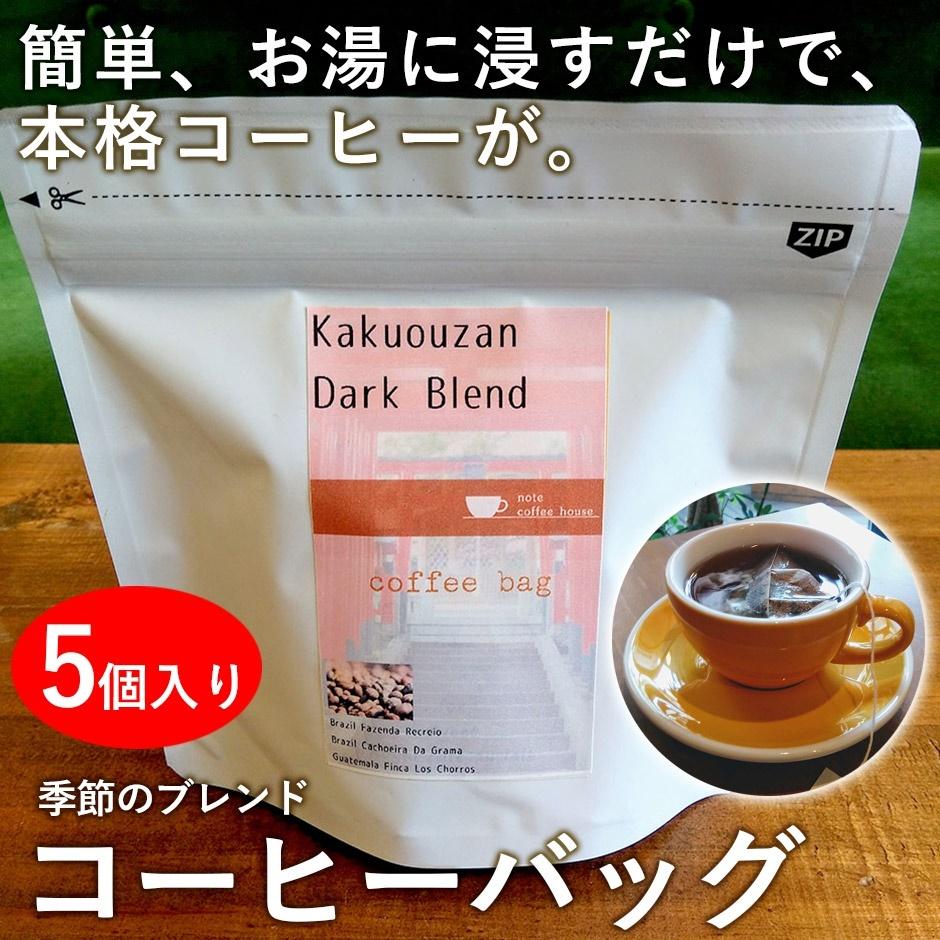 コーヒーバッグ 覚王山ダークブレンド(5個入り)【簡単、お湯に浸すだけで、本格コーヒーが。】