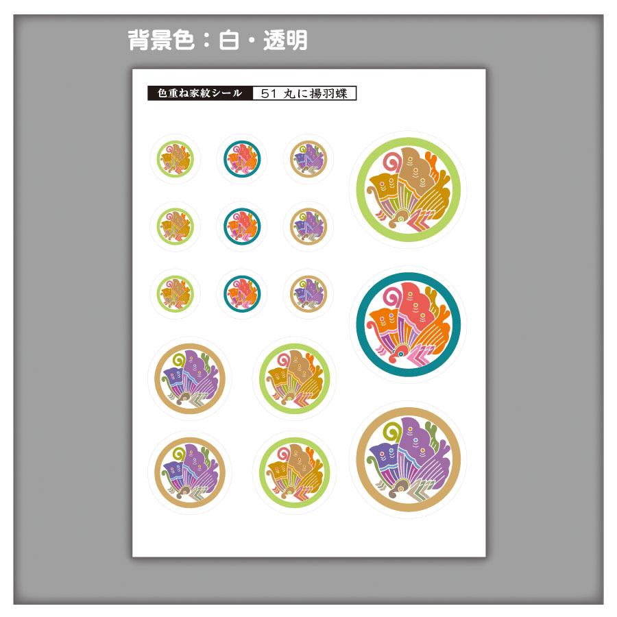 家紋ステッカー 丸に揚羽蝶| 5枚セット《送料無料》 子供 初節句 カラフル&かわいい 家紋ステッカー