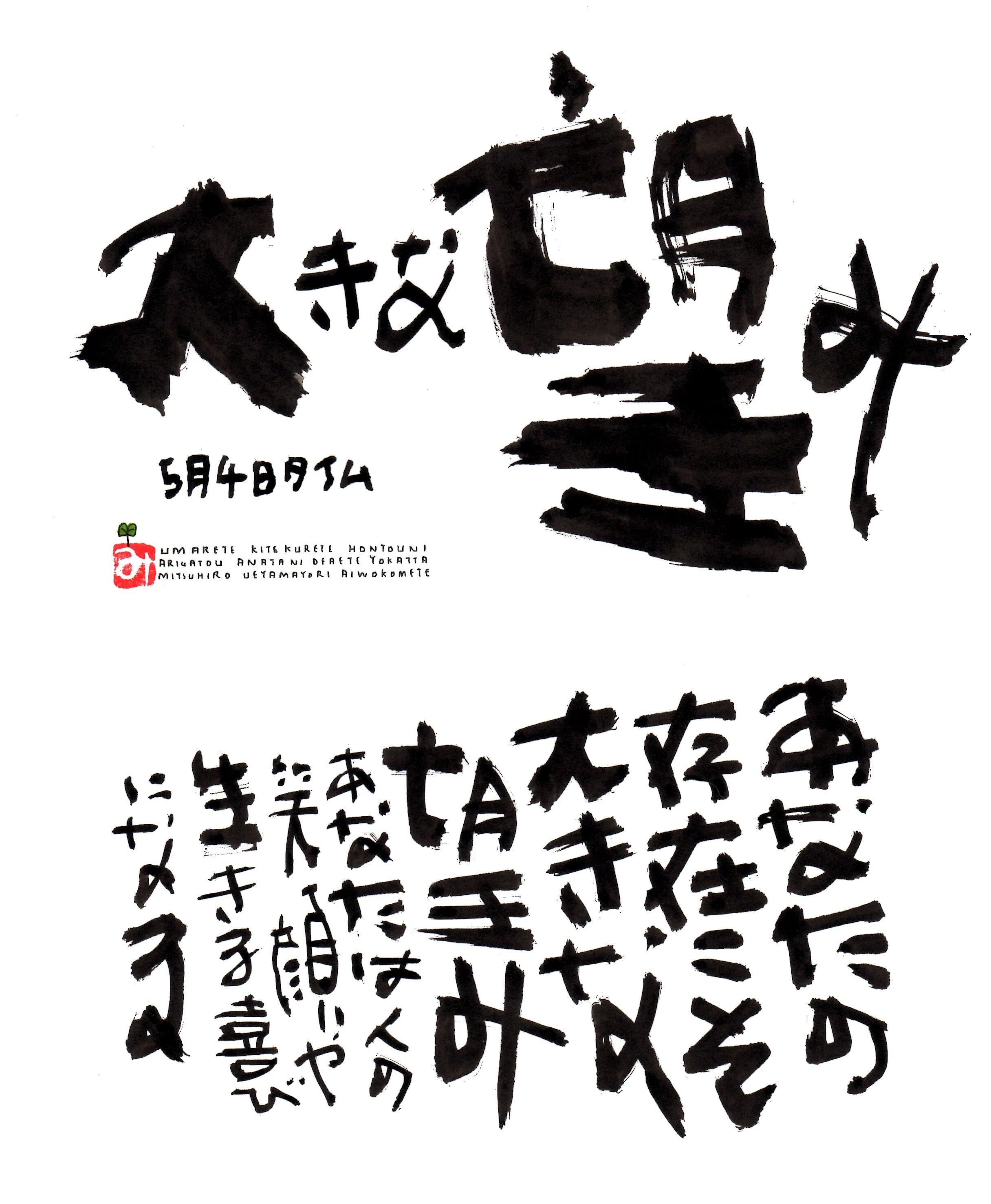 5月4日 誕生日ポストカード【大きな望み】Great hope