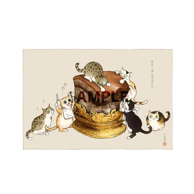 台湾ポストカード「故宮三宝・肉形石」