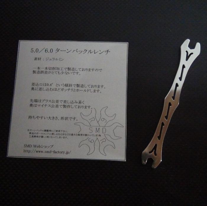 【6.0&5.0 ターンバックルレンチ】
