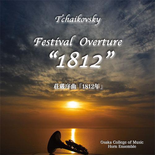 チャイコフスキー『荘厳序曲「1812年」』 「ホルンアンサンブルの夕べ」第29・30回大阪音楽大学ホルン専攻生による(WKCD-0112)
