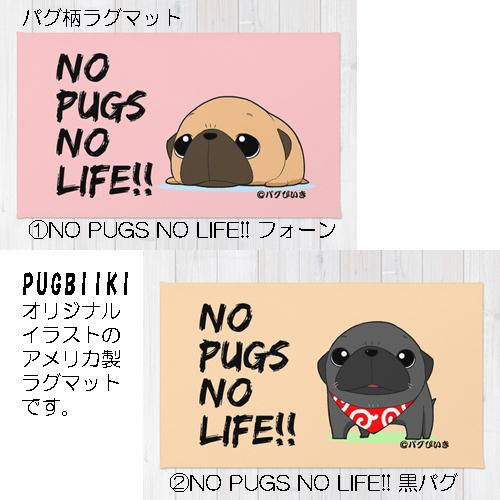 ラグマット NO PUGS NO LIFE!!シリーズ1