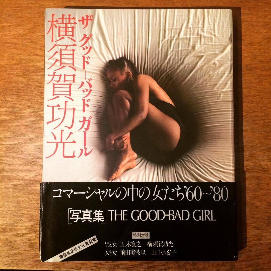 写真集「ザ・グッド=バッド・ガール/横須賀功光」 - 画像1