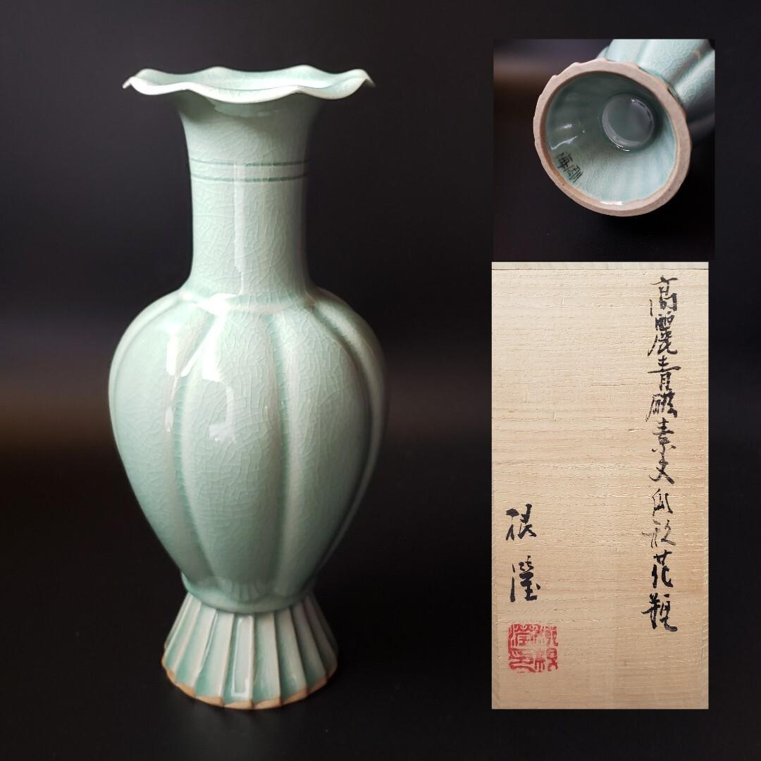茶道具 高麗青磁 素文 瓜形 花入 花瓶 柳海剛 共箱 韓国人間文化財 出物
