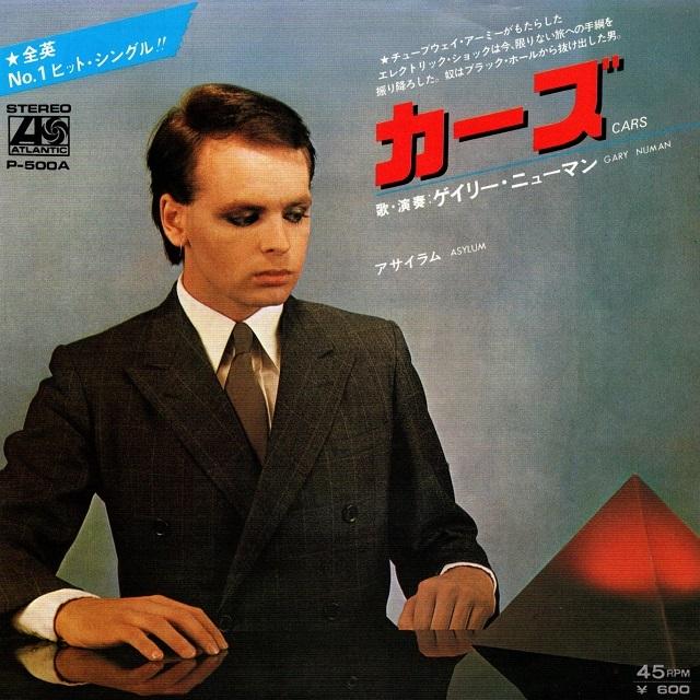 【7inch・国内盤】ゲイリー・ニューマン / カーズ