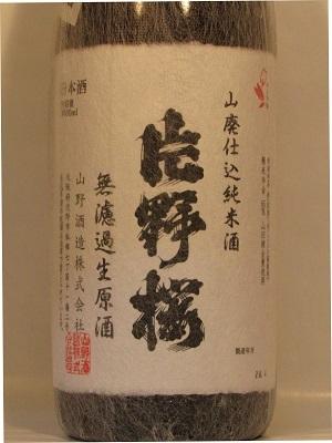 片野桜 山廃純米 無濾過生原酒 山田錦 1.8L