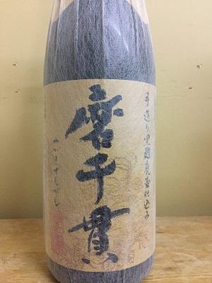 磨千貫 1.8L