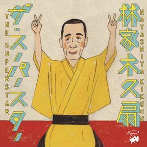 林家木久扇「ザ・スーパースター」 (2枚組CD)キントトレコード