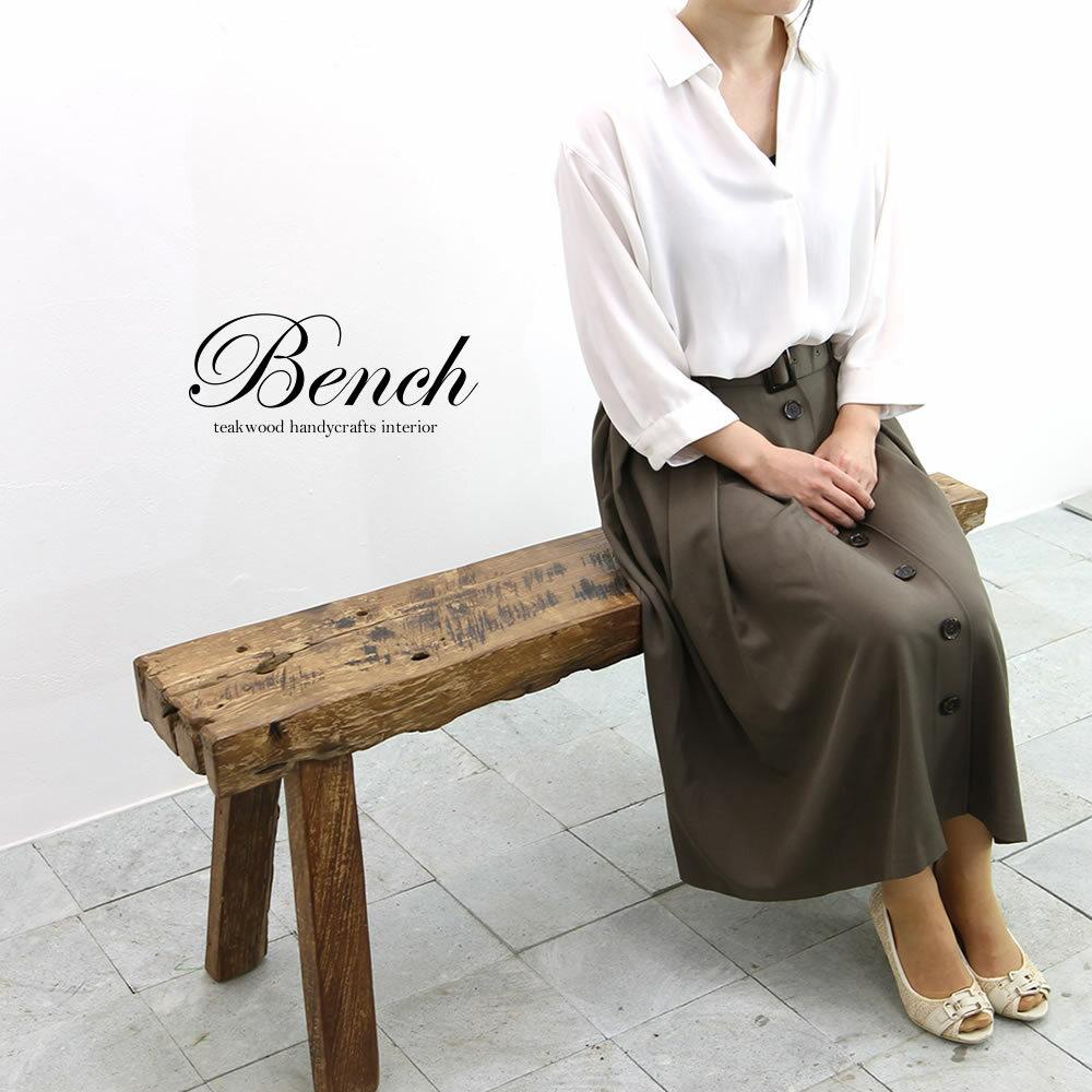 ●送料無料●古材のナチュラルな質感が素敵!オールドチーク材のベンチ 約1m 52-5
