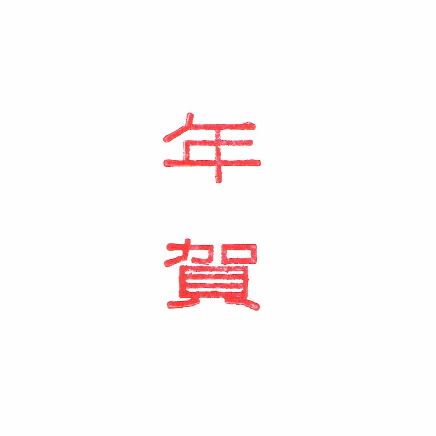 年賀ゴム印(縦書き)
