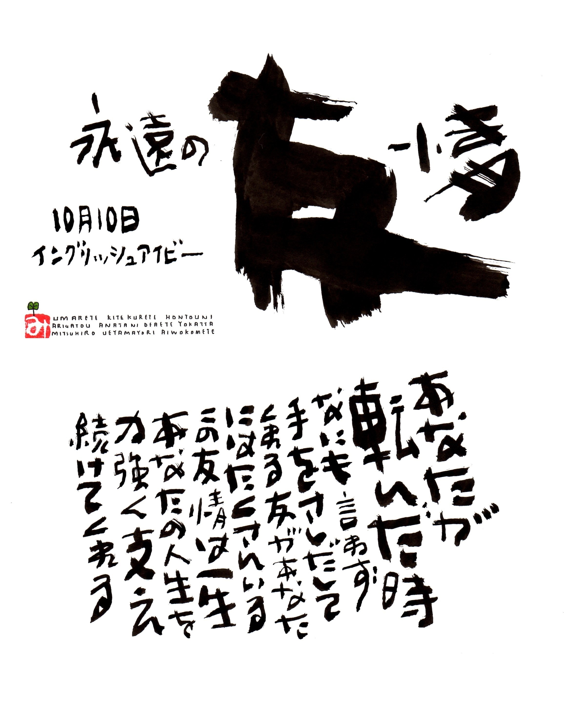10月10日 誕生日ポストカード【永遠の友情】Eternal friendship