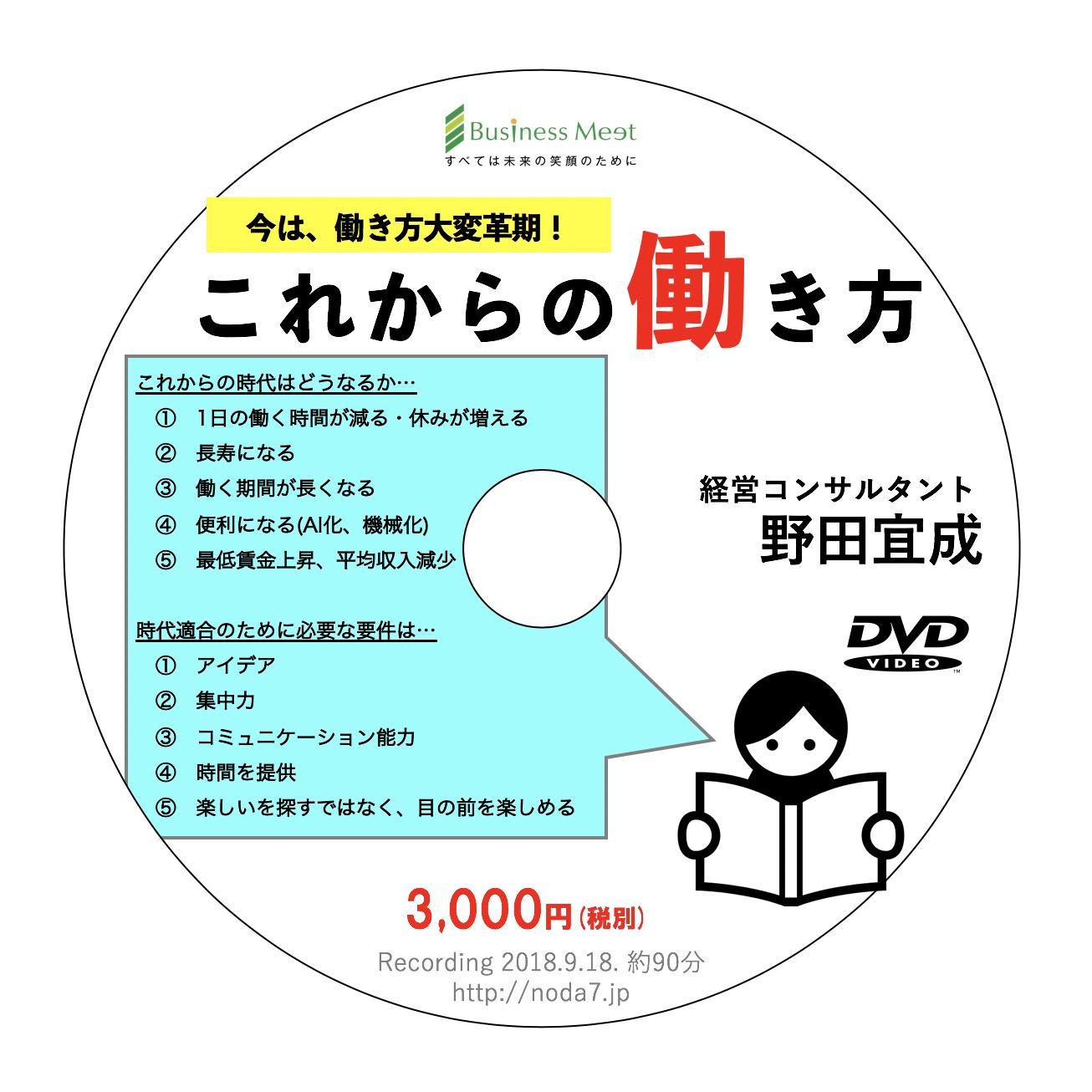 【DVD】今は、働き方大変革期!これからの働き方を知り、考える。