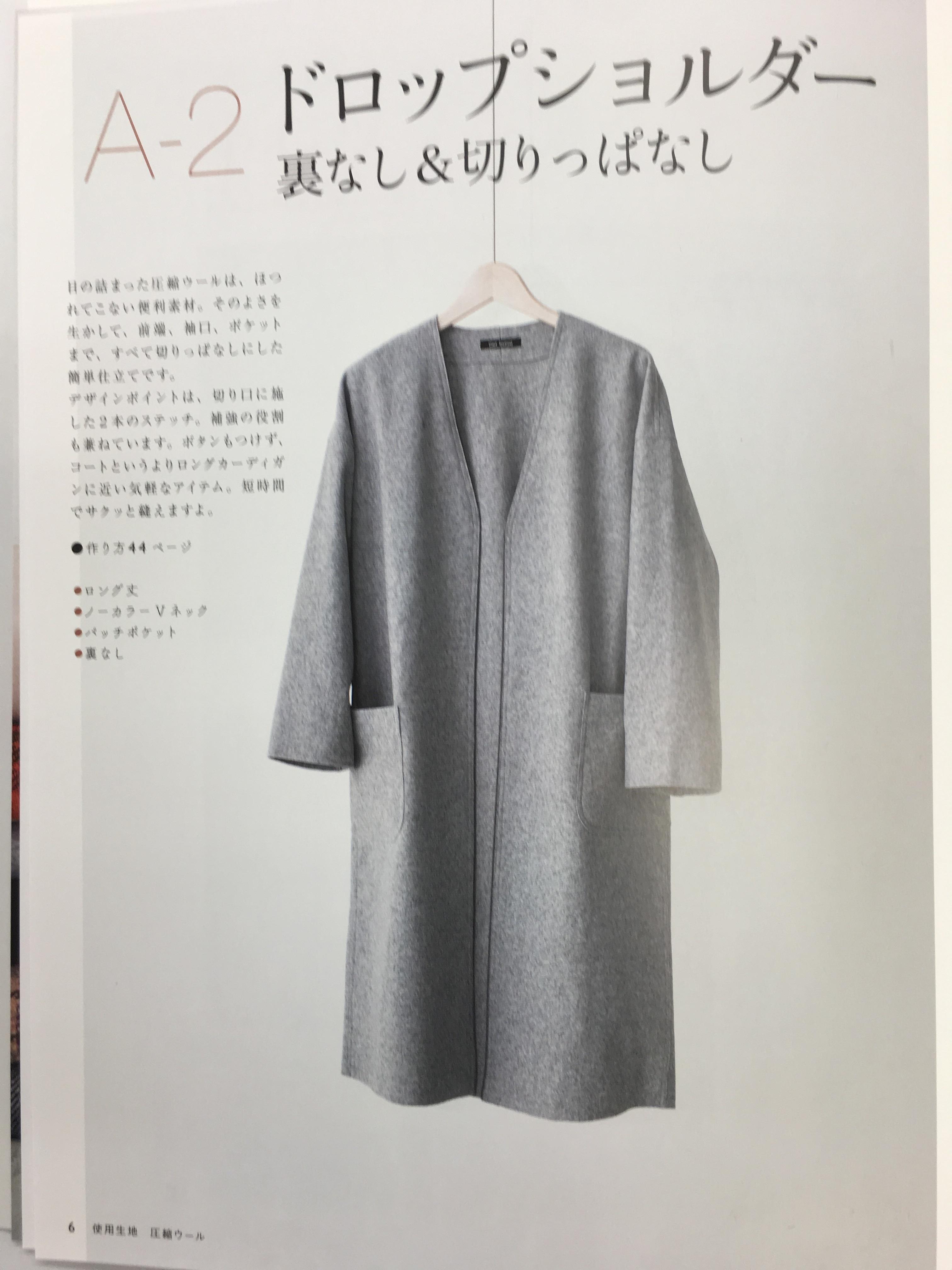 コートを縫おう。 A-2の型紙