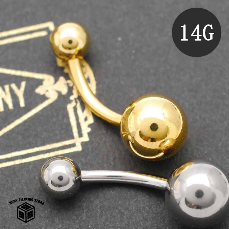 ボディピアス 14G トップ大きめ 8mm 5mm 初心者 軟骨ピアス シンプル へそ TBP059