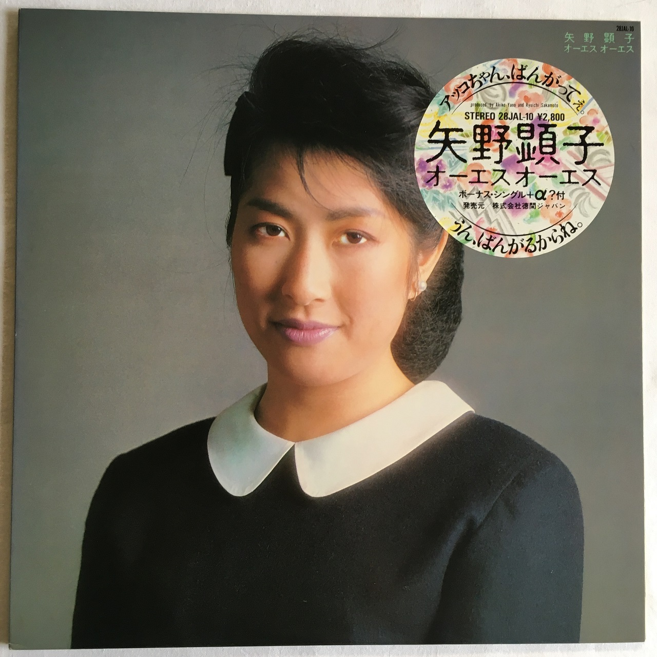 【LP + 7inch・国内盤】矢野顕子 / オーエス オーエス