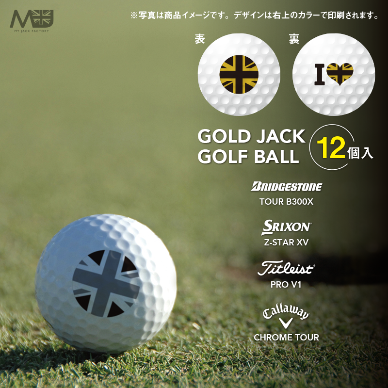 ゴールドジャック ゴルフボール【12個入】