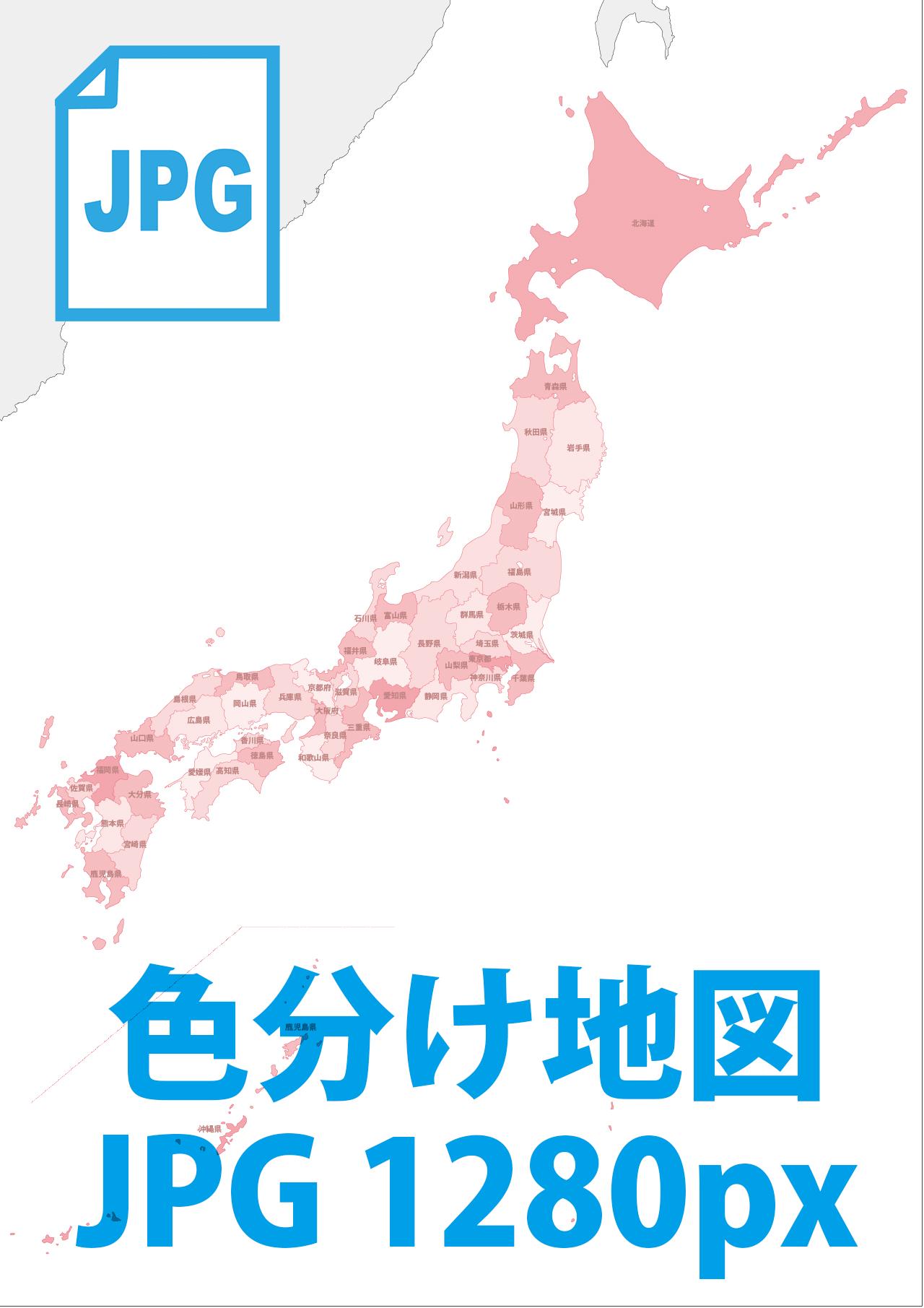日本地図《色分け地図》(画像データ1280px)