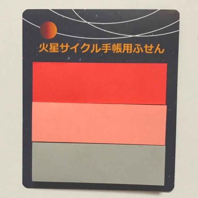 火星サイクル手帳★オリジナルふせん