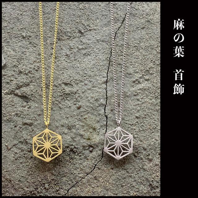 麻の葉 / Asanoha