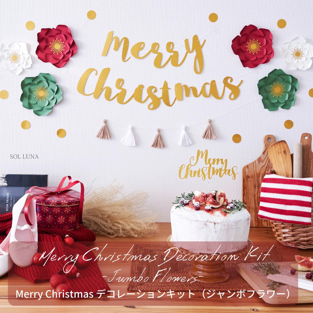【期間限定】クリスマスデコレーションキット(ジャンボフラワー) クリスマス 飾り オーナメント