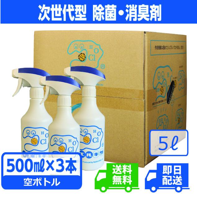 キエルキン5Lと(空)スプレーボトル3本セット(次亜塩素酸水溶液)