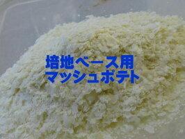 培地ベース用ポテトフレーク 1.2kg 【培地自作用】