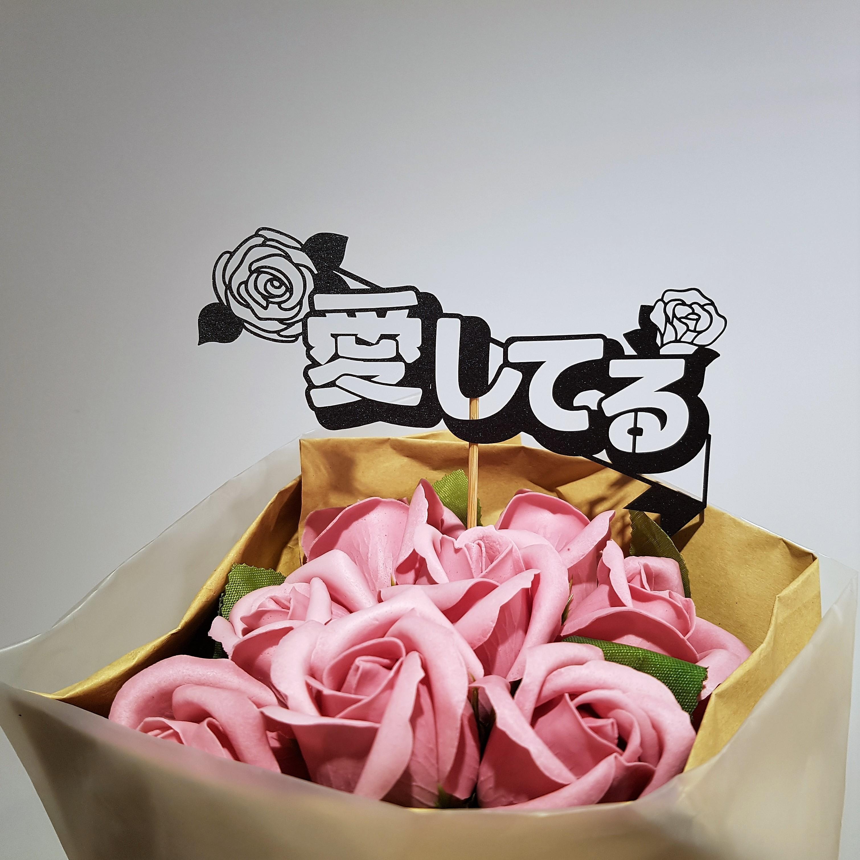 ケーキトッパー /ピック(愛してる)‐SNS Topper-