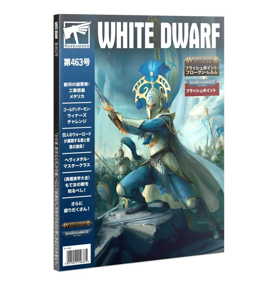 WHITE DWARF ホワイトドワーフ463号 日本語版