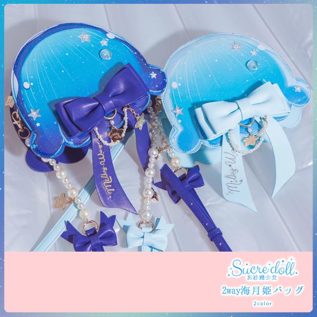 [2color] 2way海月姫バッグ