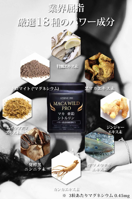 HMENZ マカ 亜鉛 サプリメント サプリ 002 『 濃厚18種 男性用 パワー系 増大 成分 』(牡蛎 アルギニン シトルリン 高麗人参 トンカットアリ クラチャイダム すっぽん)90粒