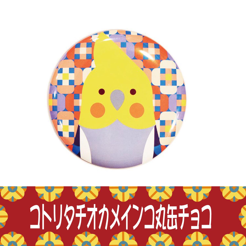 ■コトリタチの贈り物シリーズ(丸缶チョコ:オカメインコ)