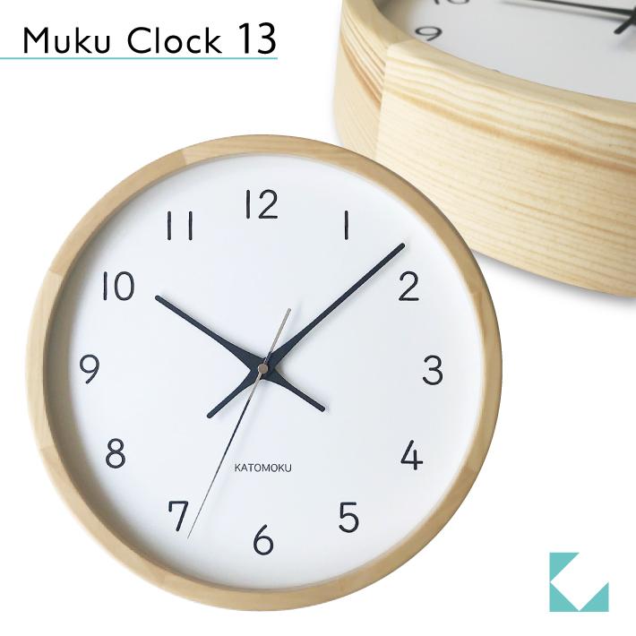 KATOMOKU muku clock 13 ヒノキ km-104HI 掛け時計