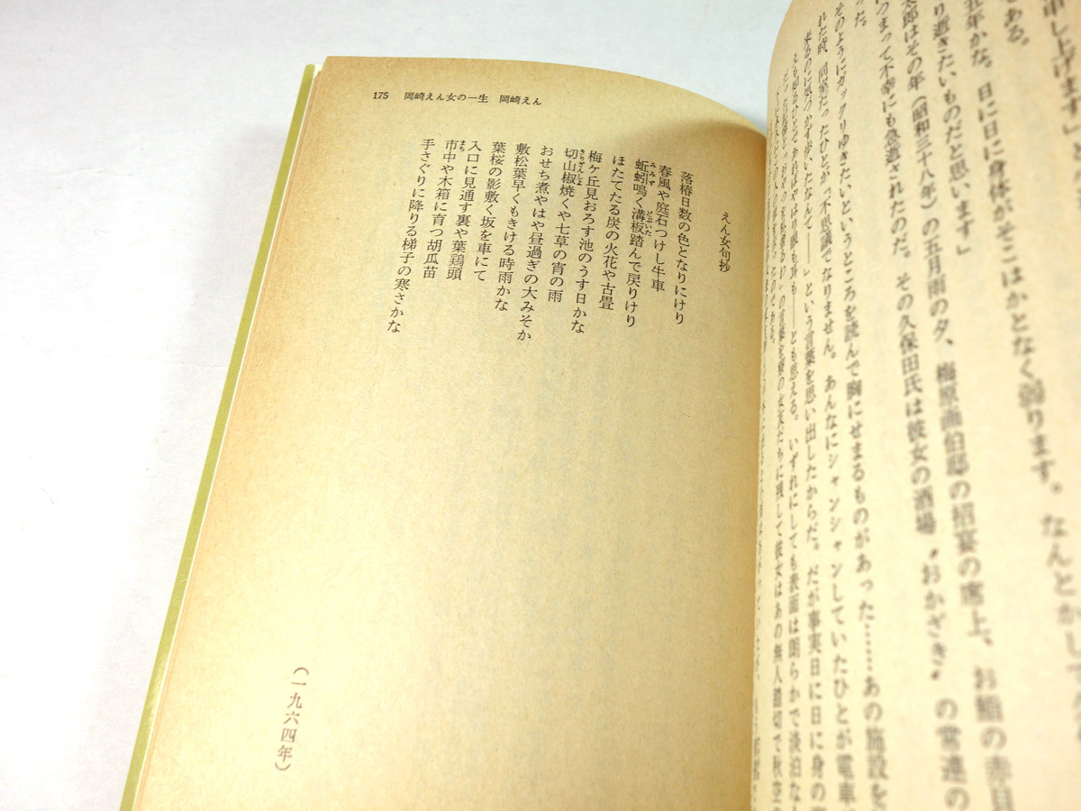 底のぬけた柄杓 - 憂愁の俳人たち(吉屋信子 著)   Bookstore ナルダ