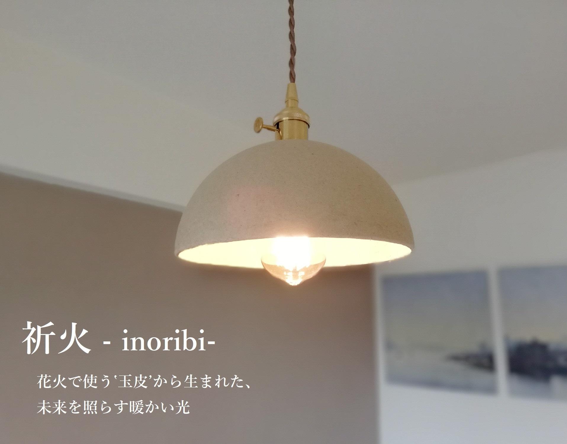 祈火 - inoribi - size:L