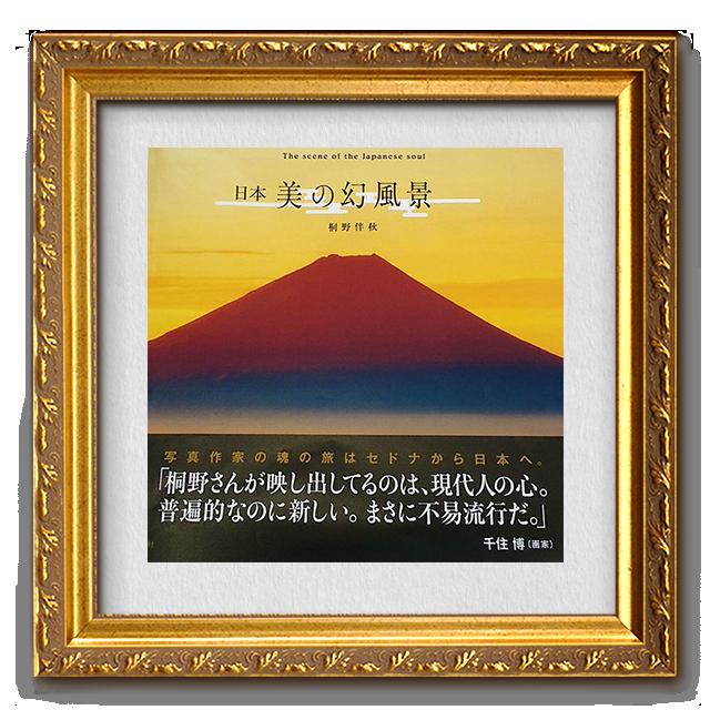 写真集「日本 美の幻風景」