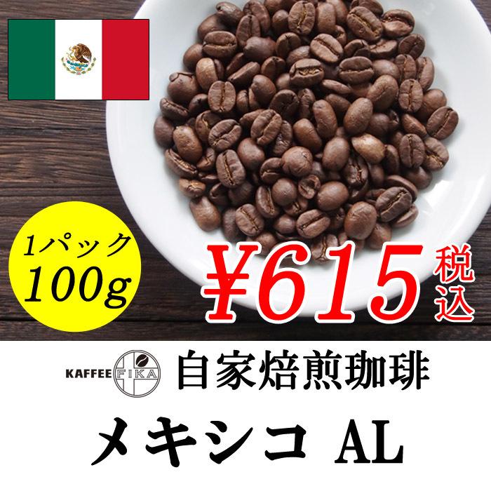 メキシコ AL(アルトゥラ) 100g