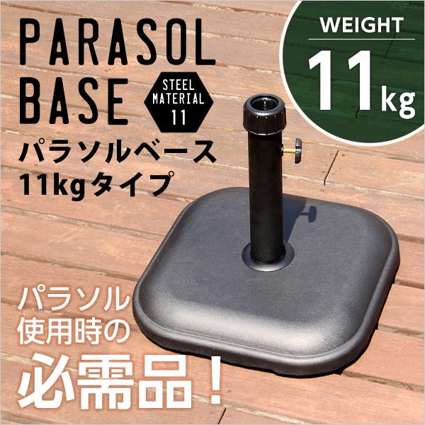 パラソル使用時の必需品【パラソルベース-11kg-】(パラソル ベース)|一人暮らし用のソファやテーブルが見つかるインテリア専門店KOZ|《SH-05-75816》