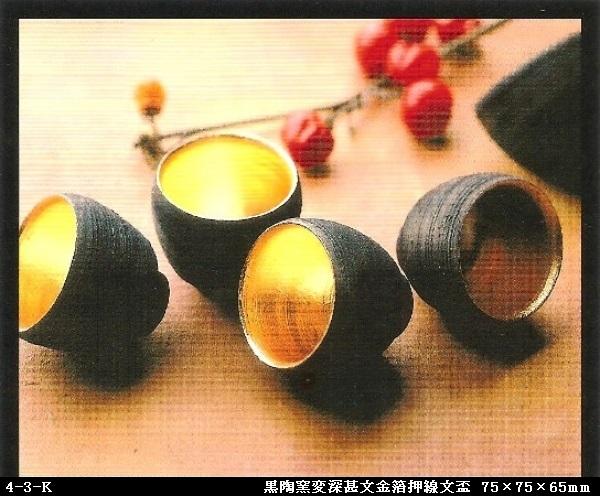 黒陶窯変深甚文金箔押線文杯(75×75×65㎜)4-3-K