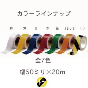 ラインテープ(LTS50)トラ