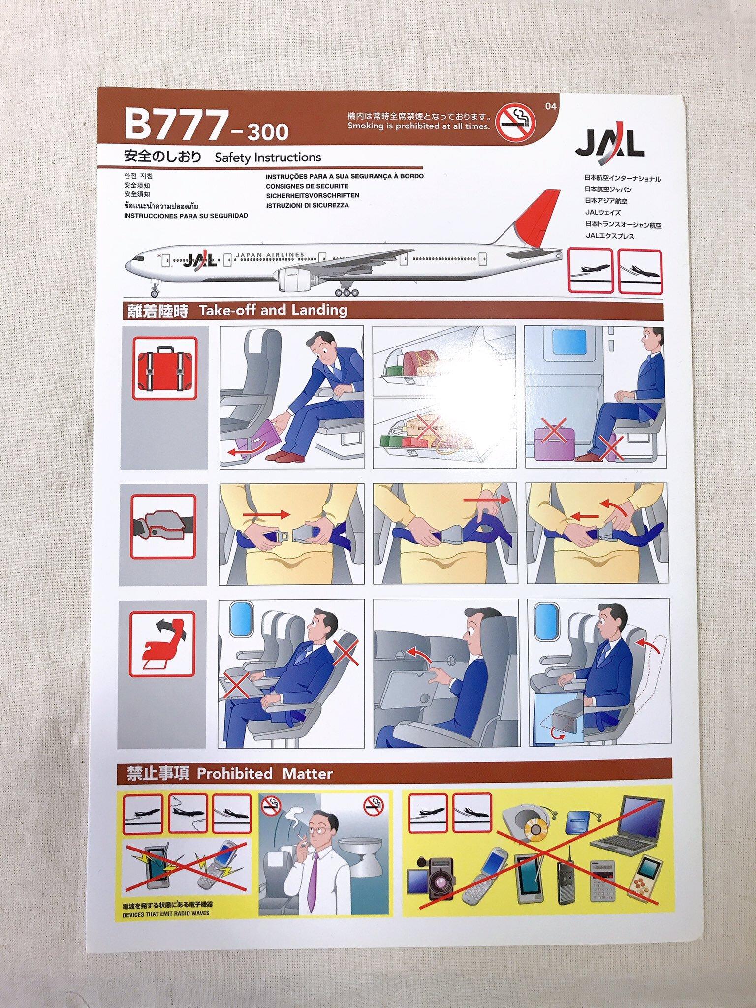 中古品安全のしおり/777-300 JAL