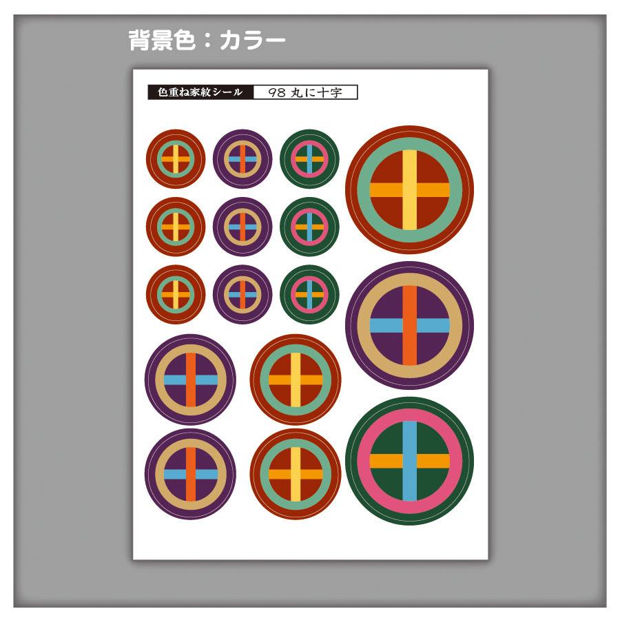 家紋ステッカー 丸に十字   5枚セット《送料無料》 子供 初節句 カラフル&かわいい 家紋ステッカー