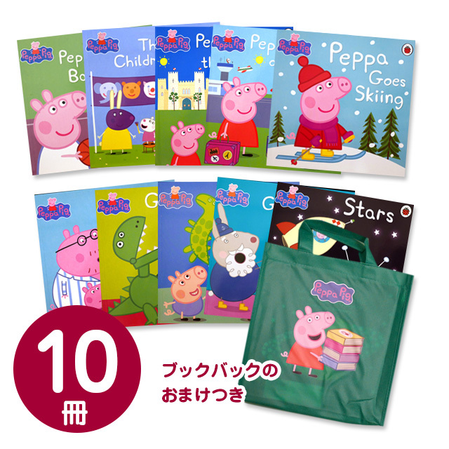 Peppa Pig(ペッパピッグ) 10冊セット