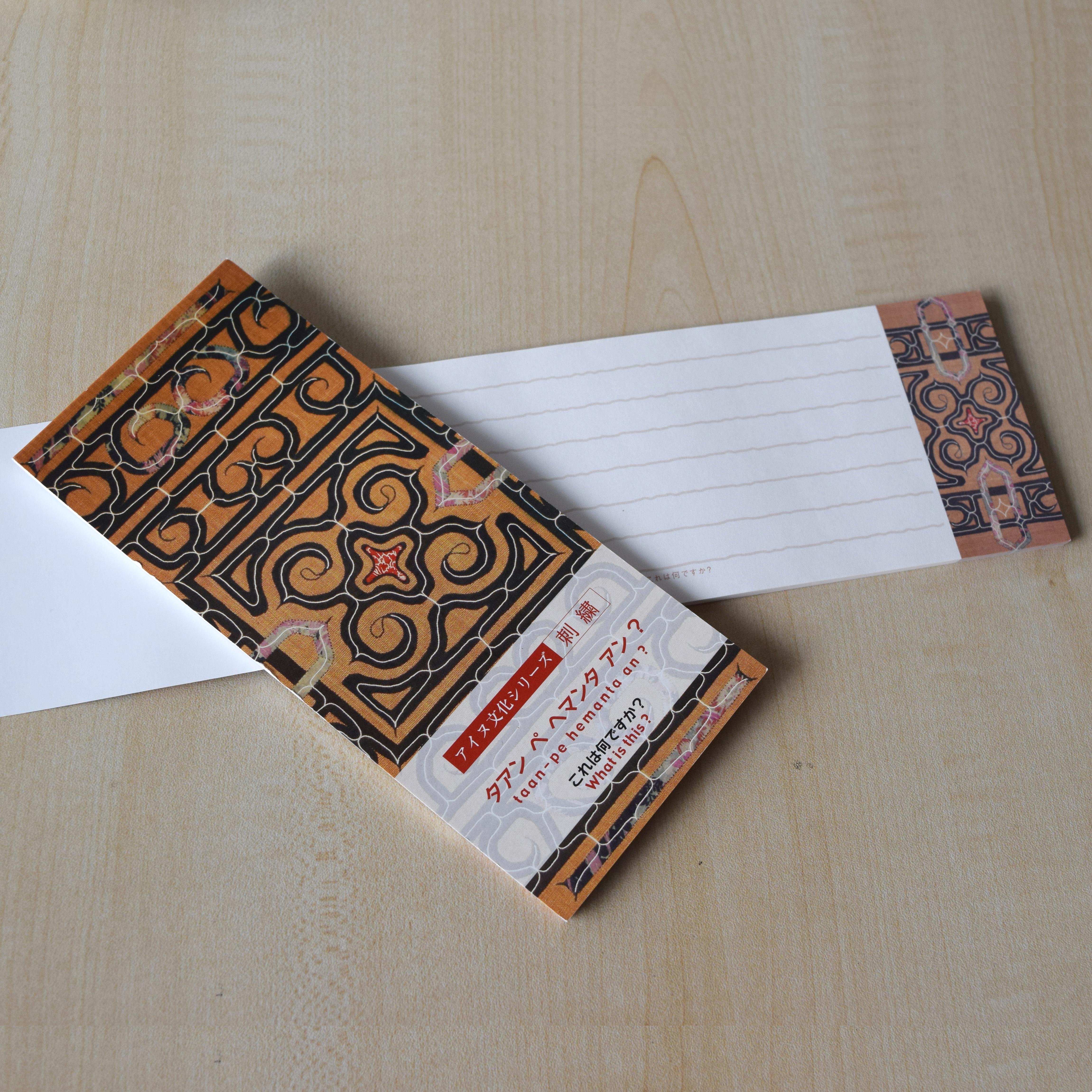 一筆箋(タアン)  Letter paper 【さっぽろアイヌクラフト】