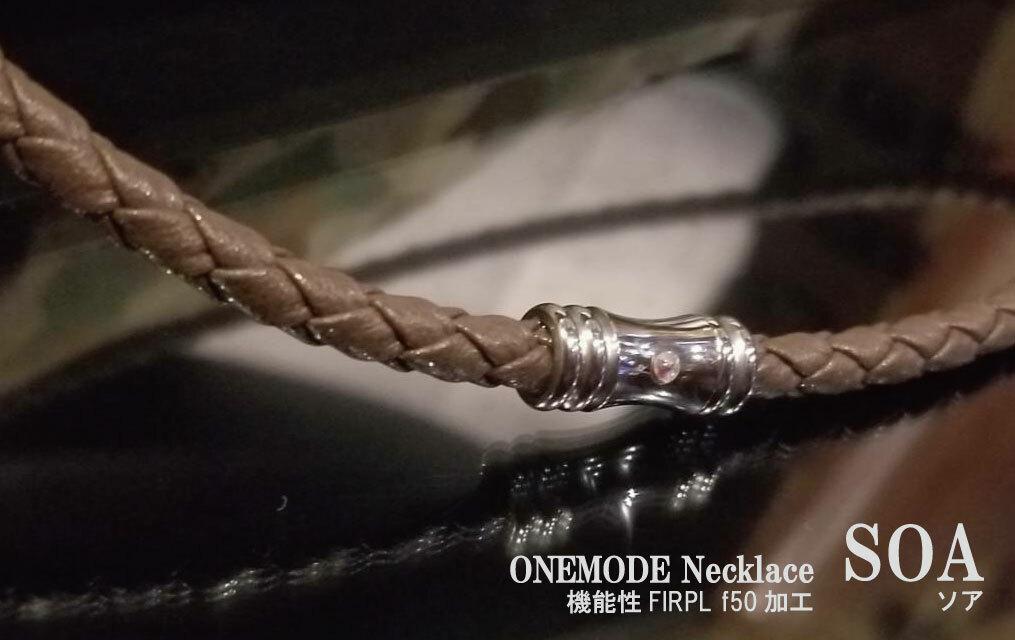 ONEMODE 機能性ネックレス SOA BROWN