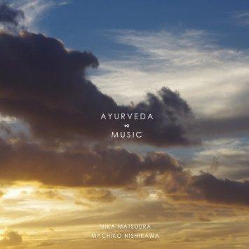 AYURVEDA∞MUSIC(アーユルヴェーダ・ミュージック)